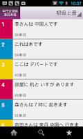 Screenshot of 日语单词时时记(新版中日交流标准日本语)