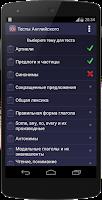 Screenshot of Тесты Английского