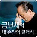 내 손안의 클래식. 모차르트 클라리넷 5중주 icon