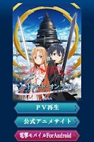 Screenshot of ソードアート・オンライン(アニメ) PV