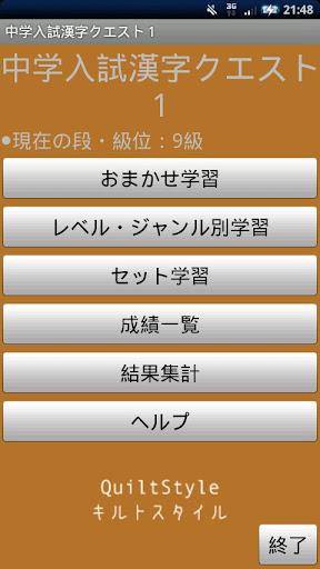 中学入試漢字クエスト2