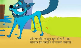 Screenshot of Hindi Kids Story By Pari #8