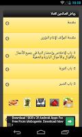 Screenshot of رياض الصالحين كاملا