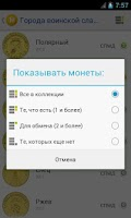 Screenshot of Монеты России