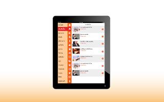 Screenshot of FM 96.5