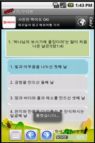 【免費生活App】성경퀴즈 구약편-APP點子
