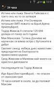 Screenshot of 24 часа RSS новини
