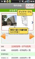 Screenshot of SUUMO新着マンション