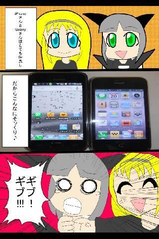 すまふぉん!-androbook