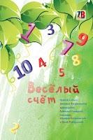 Screenshot of Веселый счет - Песня детям