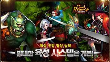 Screenshot of 데빌리벤지