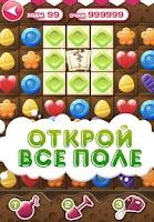 Screenshot of Конфетки