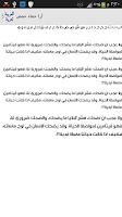 Screenshot of الخطوط العربية لFlipFont