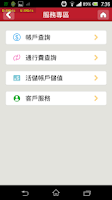 Screenshot of 遠通電收ETC