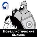 Новеллические былины (аудиокн) icon