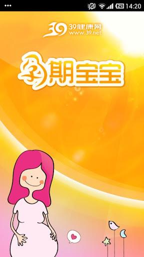 孕期宝宝2