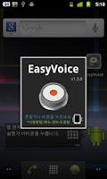 Screenshot of 이지보이스 (음성명령실행) - EasyVoice