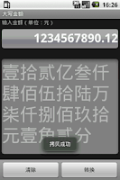 Screenshot of Chinese Money Converter