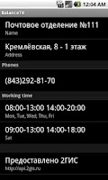 Screenshot of Balance transport card Kazan
