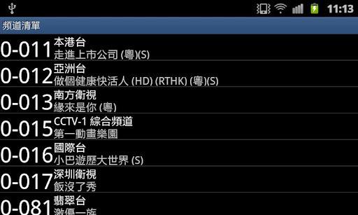 玩免費媒體與影片APP|下載MagicTV 串流播放器完整版 app不用錢|硬是要APP