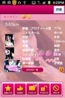 Screenshot of スマートコミュ  〜出会い,チャット,友達,恋人,登録無料〜