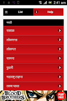 Screenshot of Marathi Newspapers