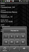 Screenshot of TMDriver