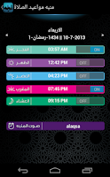 Screenshot of Zain Al Hayat