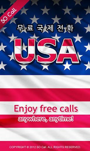 USACall 완전 무료 미국 전화