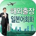 AE 해외출장 일본어회화 icon