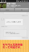Screenshot of ハローチャットvol.2-無料友達掲示板で友達を見つけよう