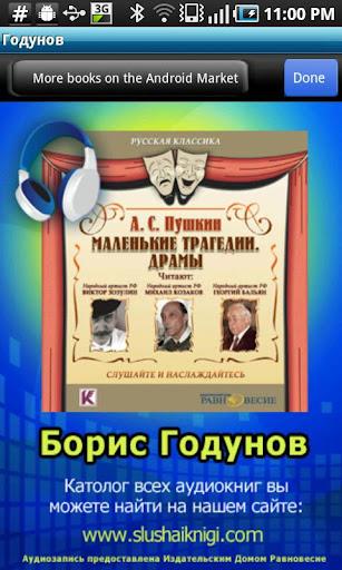 Борис Годунов аудиокнига