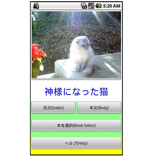 MyBook猫物語 漫畫 LOGO-玩APPs