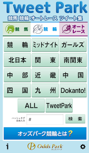 Tweet Park - screenshot