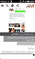Screenshot of Alittihad UAE Newspaper