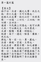 Screenshot of 孫子兵法與三十六計現代注釋版