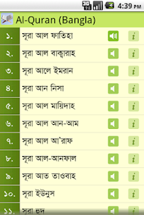 Screenshots  Al-Quran (Bangla)