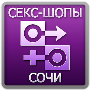 gorod-sochi-magazin-intim