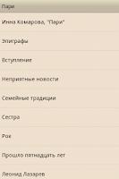 Screenshot of Пари