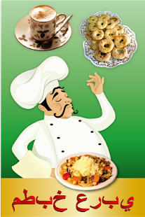 Arabian Delicious Dishes - screenshot