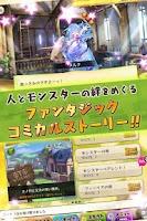Screenshot of メルクストーリア -癒術士と鈴のしらべ- (メルスト)