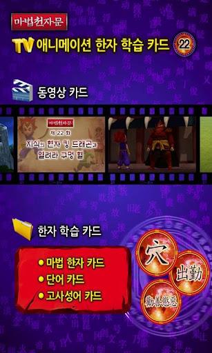 마법천자문 TV애니메이션 22