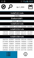 Screenshot of Thai lotto Express