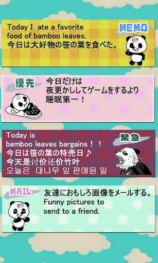 玩免費個人化APP|下載メモ帳 俺パン・完全版(ぱんだ付箋紙MEMOウィジェット) app不用錢|硬是要APP