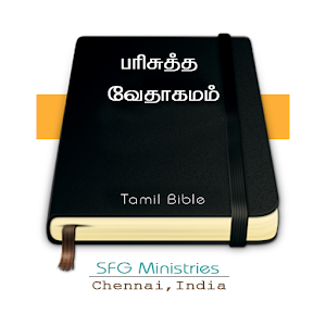 Tamil Bible - Average rating 4.580