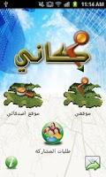 Screenshot of مكاني Makani