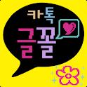 카톡글꼴_Rix두근두근 icon