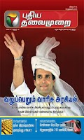 Screenshot of Puthiyathalaimurai Magazine