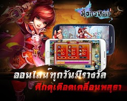 Screenshot of มังกรหยก-ผลงานยอดยุทธแห่งปี