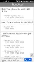 Screenshot of THShowtime (เช็ครอบหนังไทย)